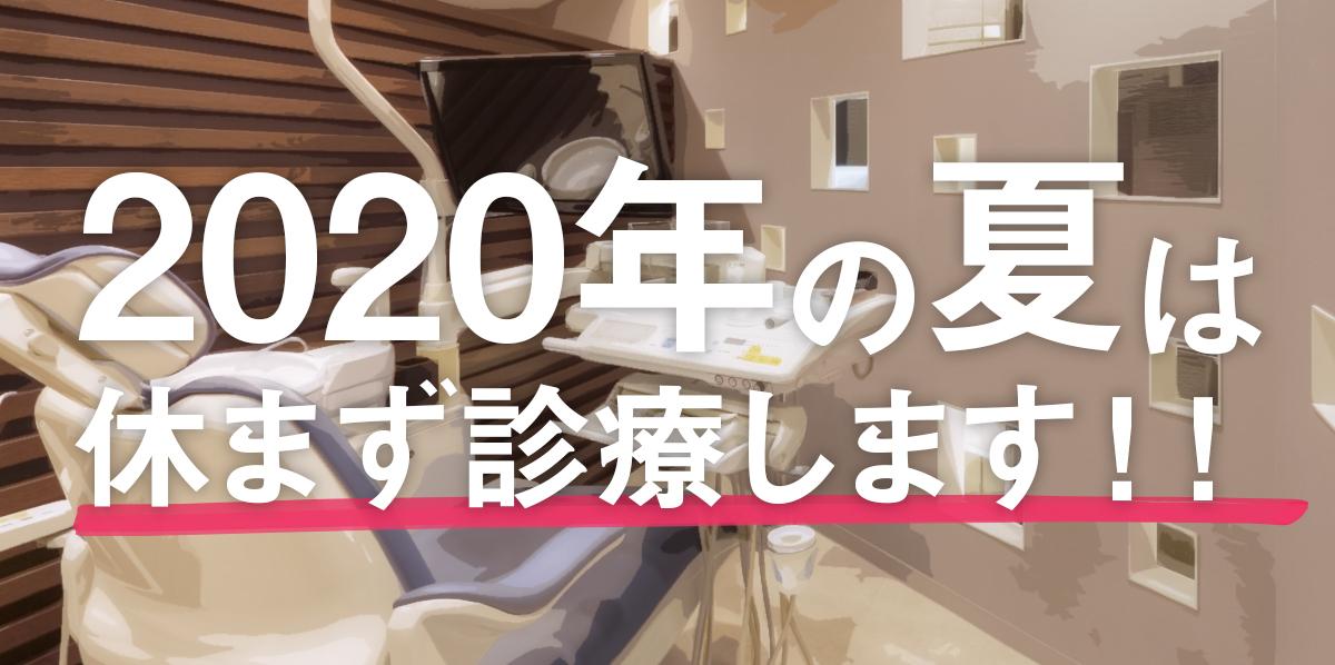 高田馬場駅前デンタルクリニック